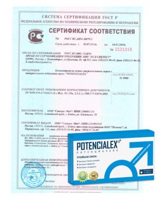 Потенциалекс сертификат